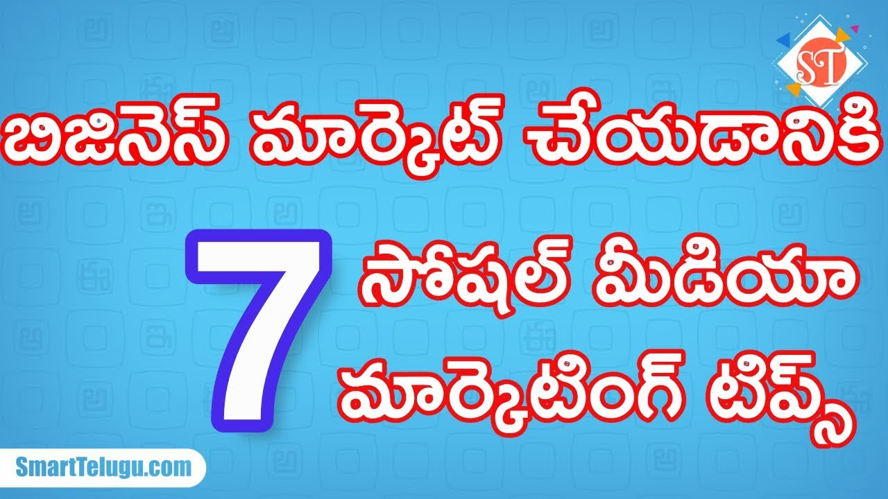 7 Social Media Marketing tips for business in Telugu | Small business Social Media Marketing Telugu