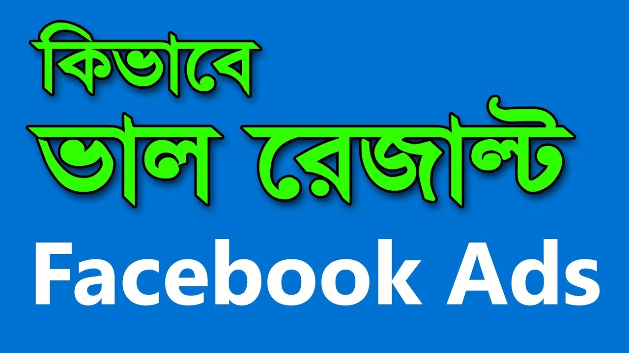 Social media marketing tips bangla | Advanced target in Facebook