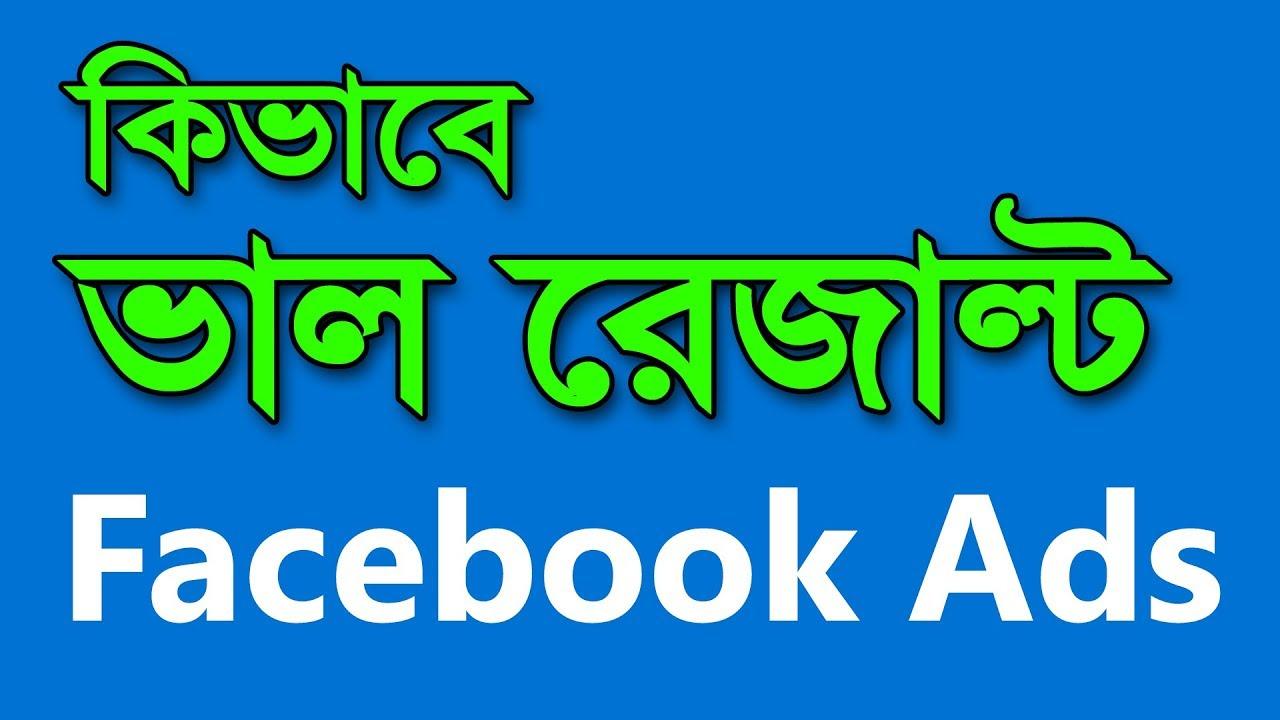 Social media marketing tips bangla | Advanced target in Facebook